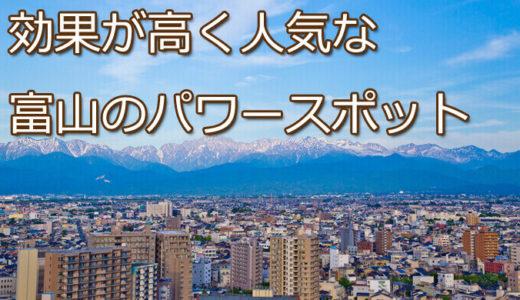 属性や相性まで!霊感女子が選ぶ!富山にある最強パワースポット10選!