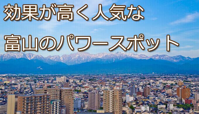 富山 パワースポット オススメ 占い ランキング
