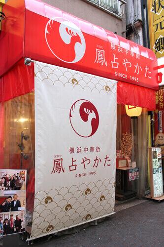 鳳占やかた 市場通り店 占い館 中華街