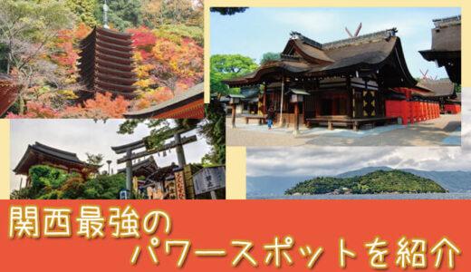 関西・近畿地方の最強パワースポットをご紹介!恋愛(縁結び)・金運・仕事運に良いのはどこ?