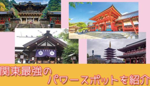 関東地方の最強パワースポットをご紹介!恋愛(縁結び)・金運・仕事運に良いのはどこ?