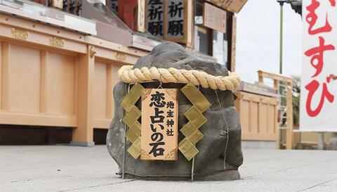 恋占いの石 京都 地主神社 縁結び神社 パワースポット 恋愛 おすすめ ランキング