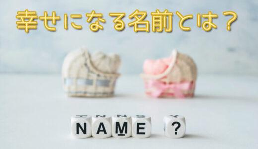 赤ちゃんの姓名判断。子供の名づけはどうする?無料で完璧な名前をつくる!完全ガイド!