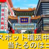 横浜中華街 占い 当たる占い師 占い館 神奈川県