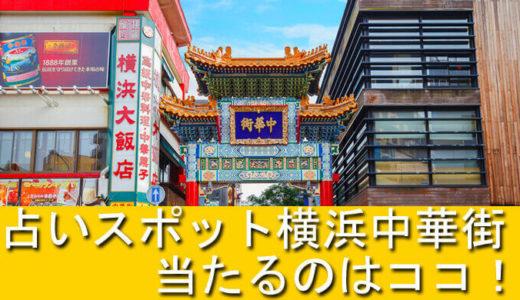 横浜元町・中華街の占い。おすすめ!当たると噂の占い12選!