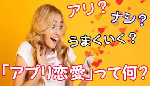 出会い系アプリでの恋愛はアリ?うまくいかない?最近注目の【アプリ恋愛】をご紹介!