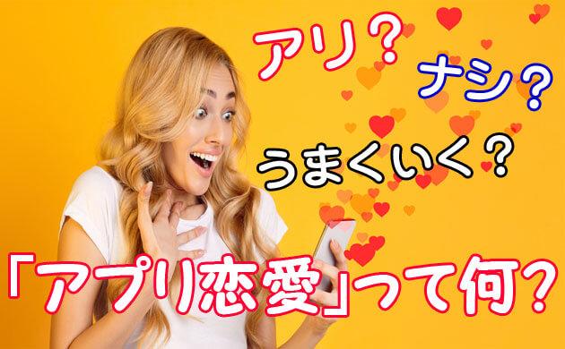アプリ 恋愛 SNS カップル