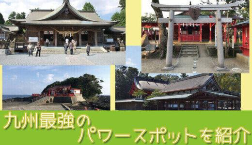 九州地方の最強パワースポットをご紹介!恋愛(縁結び)・金運・仕事運に良いのはどこ?