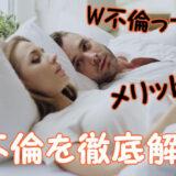 W不倫 男女 既婚者 カップル 夫婦 不倫 恋愛