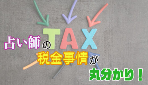 占い師になる!確定申告は必要?税金に関して紹介!