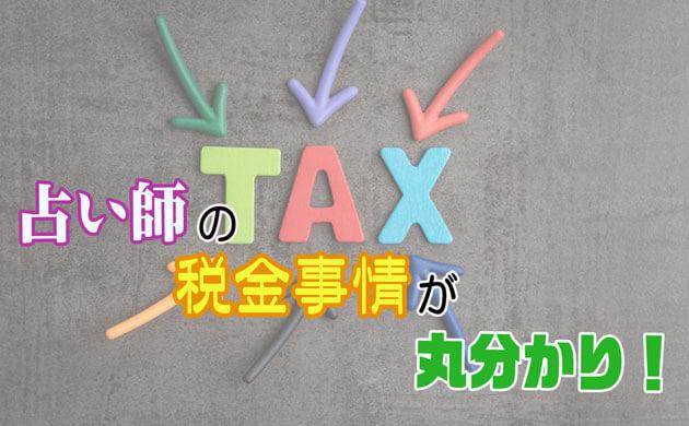 占い師 確定申告 税金