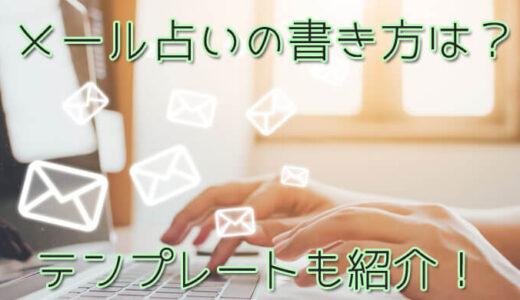 メール占いの書き方に迷う・・・。メール占いの文章の書き方、テンプレートを紹介!