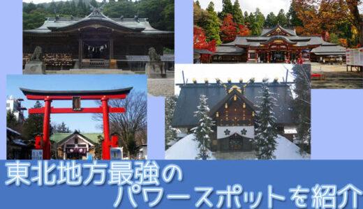 北海道・東北地方の最強パワースポットをご紹介!恋愛(縁結び)・金運・仕事運に良いのはどこ?