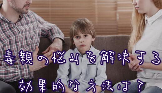 毒親の悩み相談は掲示板ではダメ!毒親の悩みを解決する方法は?