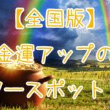 金運アップ お金 全国 パワースポット おすすめ ランキング 口コミ 評判