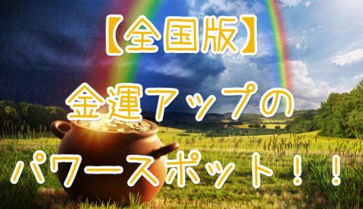 【全国版】占いガールが選ぶパワースポット最強金運UPスポット20選!