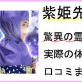 電話占いピュアリ 紫姫(むらさきひめ)先生ってどんな人?口コミと評価!占い体験の感想聞いてみた!!