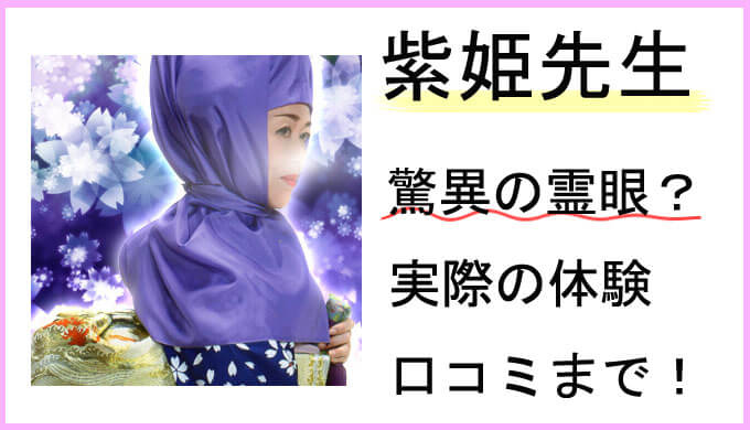 電話占いピュアリ 紫姫先生 実際の体験 当たる 口コミ 評判