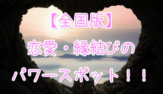 【全国版】占いガールが選ぶパワースポット最強縁結び・恋愛運UPスポット20選!