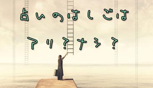 占いをはしごする!マニアが教えるはしごするときの注意点やオススメのはしご方法を紹介!