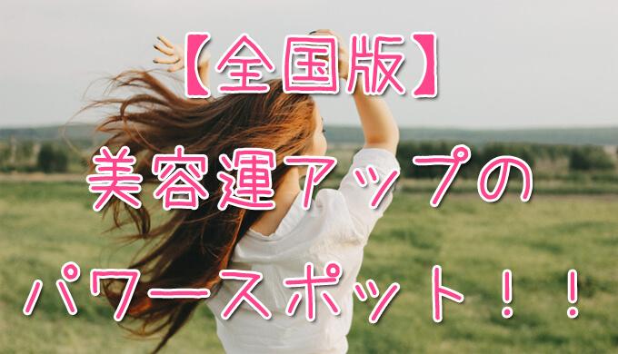 美容運アップ 美人  全国 パワースポット おすすめ ランキング 口コミ 評判