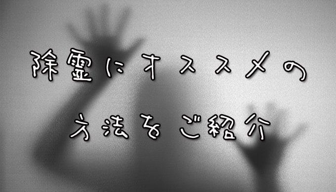 除霊 方法 おすすめ 神社 お寺
