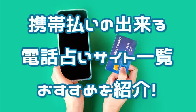 携帯払い 携帯決済 ケータイ払い 電話占いサイト一覧 おすすめ 口コミ 評判