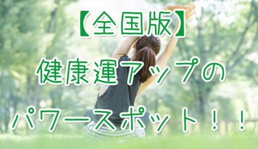 【全国版】占いガールが選ぶパワースポット最強健康運UPスポット20選!