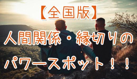 【全国版】占いガールが選ぶパワースポット最強縁切り!人間関係改善・対人運UPスポット20選!