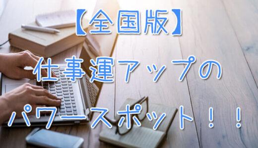 【全国版】占いガールが選ぶパワースポット最強仕事運UPスポット20選!