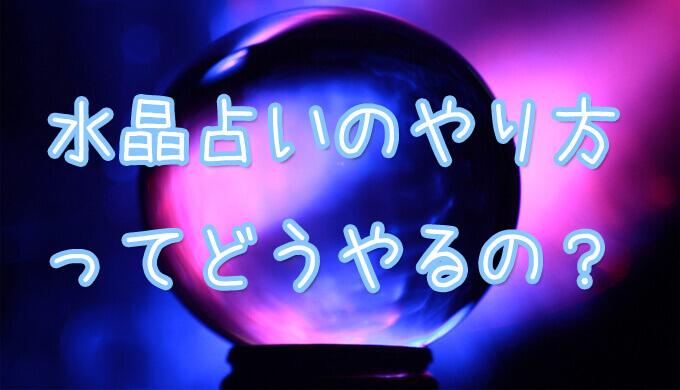 水晶占い やり方 方法 練習 コツ 起源 見え方 当たる 無料j