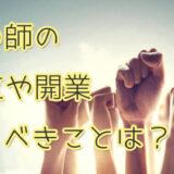 占い師 独立 開業 おすすめ 口コミ 評判 占い師