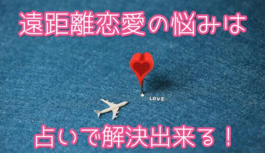遠距離恋愛が苦しい・・・。長続きさせる方法は?遠距離恋愛の悩みを占いで解決する!