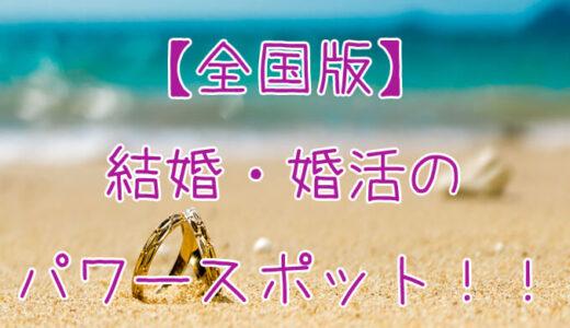 【全国版】占いガールが選ぶパワースポット結婚・婚活に良い最強スポット20選!