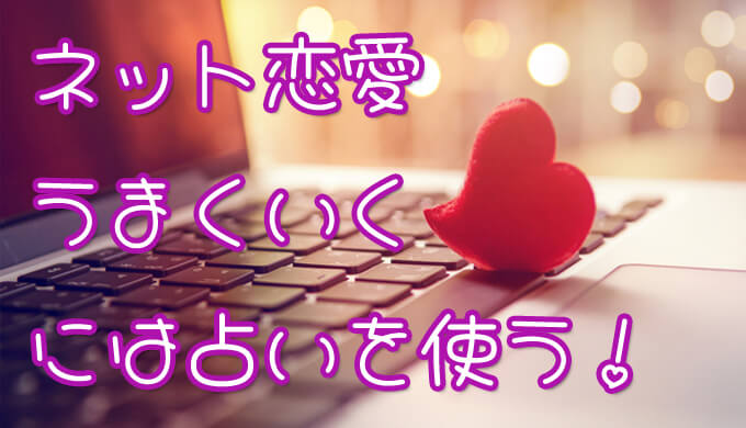 ネット恋愛とは 遠距離 会う 会ったら冷めた 結婚 ゲーム 依存 意味