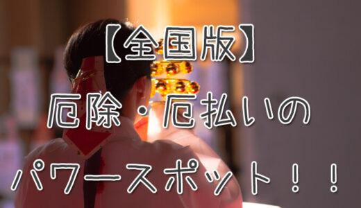 【全国版】占いガールが選ぶパワースポット最強厄除・厄払いスポット20選!