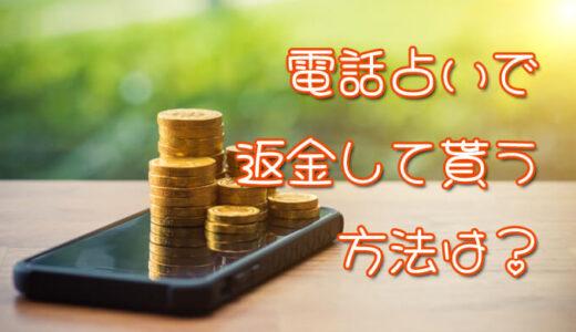 電話占いで返金って出来る?ひどい電話占い鑑定の鑑定料金を返金してもらう方法を紹介!