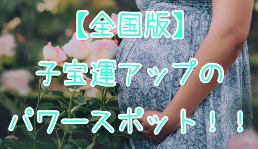 【全国版】占いガールが選ぶパワースポット妊娠祈願・子宝に良い最強スポット20選!