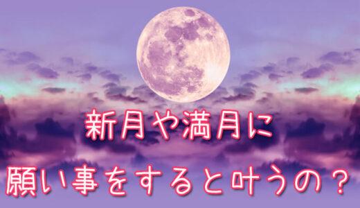 新月と満月には願い事をすべき?過ごし方やノートの作り方、2021年の新月満月カレンダーも紹介!