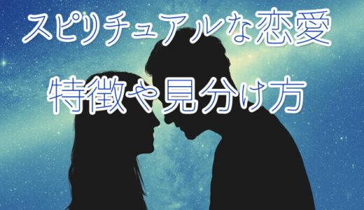 スピリチュアルな恋愛ってどんな恋愛?スピリチュアル×恋愛まとめ