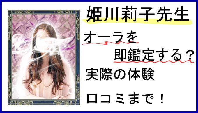 電話占いウィル 姫川莉子先生 実際の体験 当たる 口コミ 評判