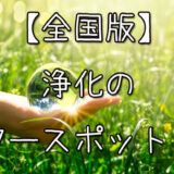 【全国版】占いガールが選ぶパワースポット最強浄化スポット20選!
