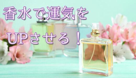 香りで開運体質になる!香水で運気を上げる方法とは?