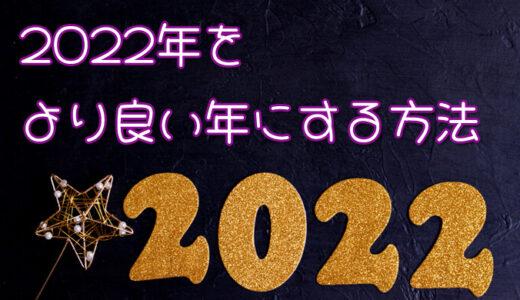 2022年 開運 占い どんな年