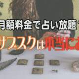 """占い放題で月額〇〇円!?話題の""""占いサブスク""""は本当にお得?メリットやデメリットを紹介!"""