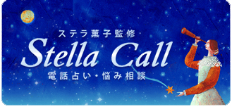 電話占いステラコール ステラ薫子 タロット 評判 電話占い 鑑定 ブログ Twitter イベント