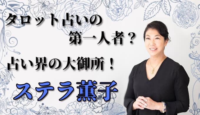 ステラ薫子 タロット 評判 電話占い 鑑定 ブログ Twitter イベント