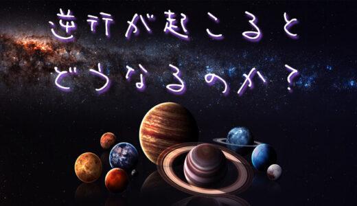 惑星・天体の逆行とは?トランジット&ネイタルチャートでの逆行の意味も、2022年のスケジュールも紹介!